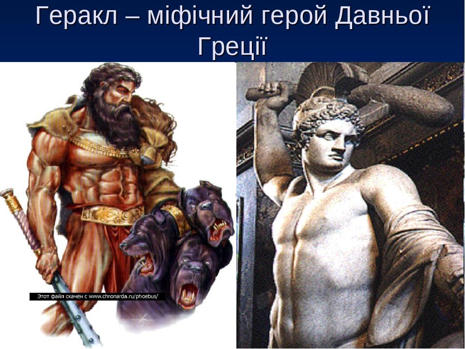 Геракл – міфічний герой Давньої Греції