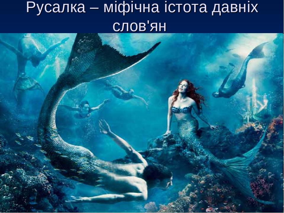Русалка – міфічна істота давніх слов'ян