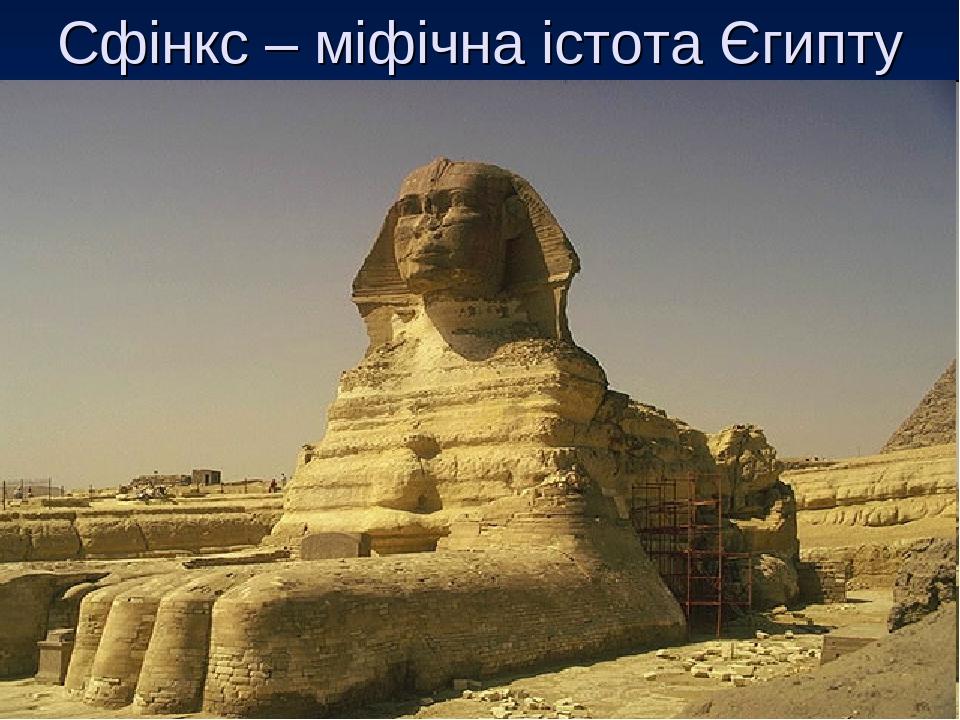 Сфінкс – міфічна істота Єгипту