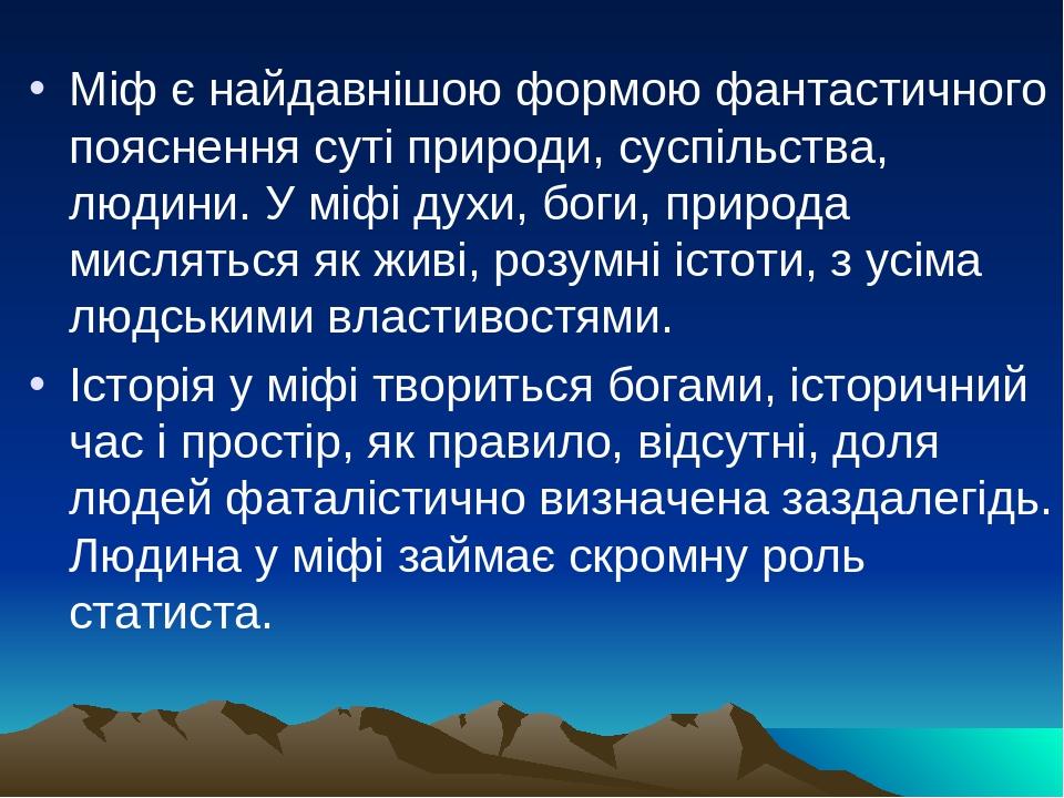 Міф є найдавнішою формою фантастичного пояснення суті природи, суспільства, людини. У міфі духи, боги, природа мисляться як живі, розумні істоти, з...