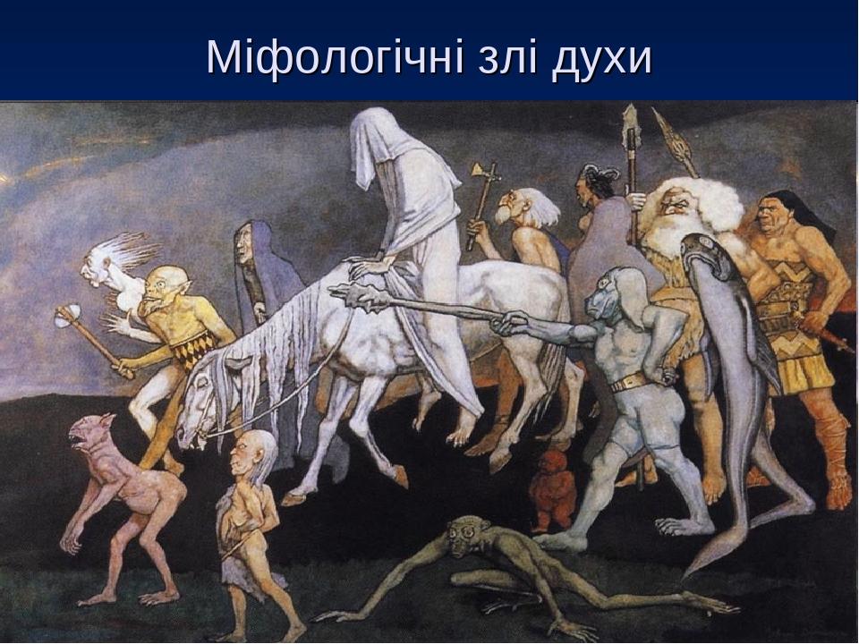 Міфологічні злі духи