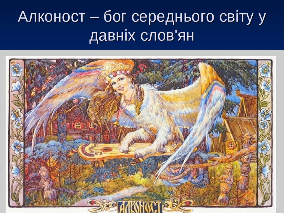Алконост – бог середнього світу у давніх слов'ян
