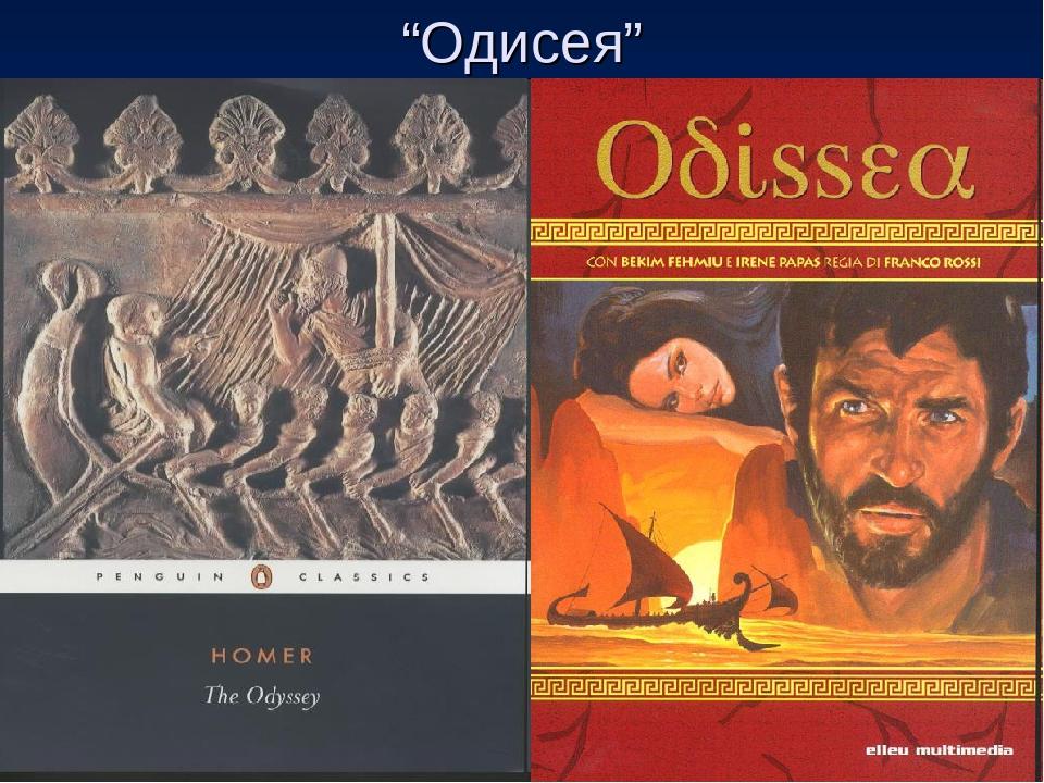 """""""Одисея"""""""