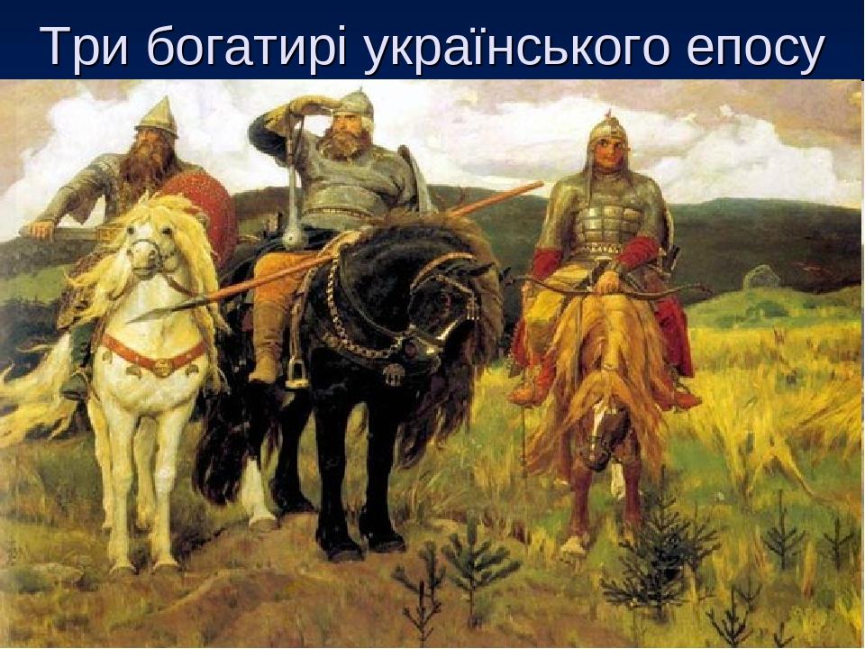 Три богатирі українського епосу