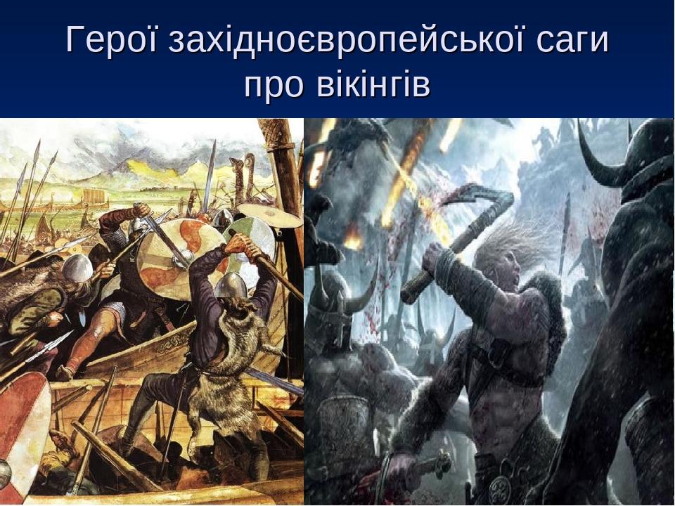 Герої західноєвропейської саги про вікінгів