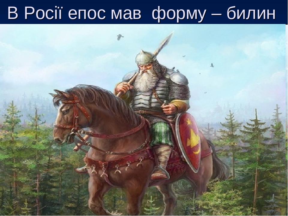В Росії епос мав форму – билин