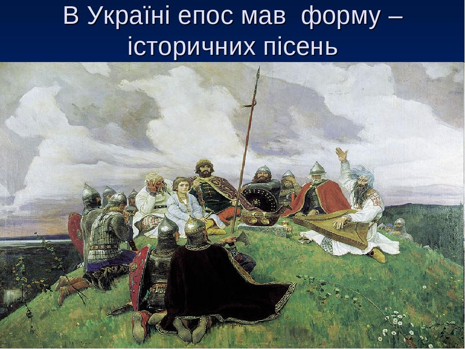 В Україні епос мав форму – історичних пісень