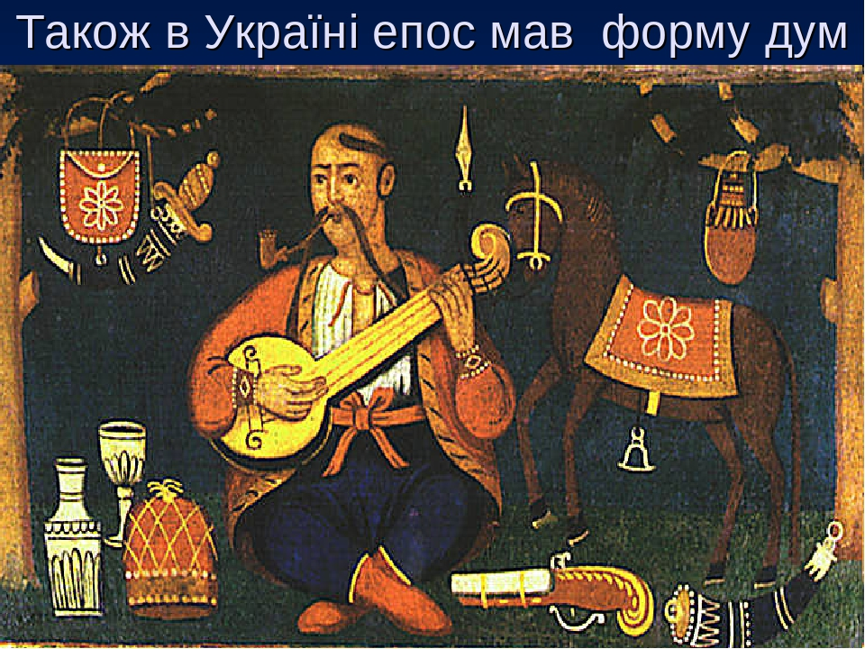 Також в Україні епос мав форму дум
