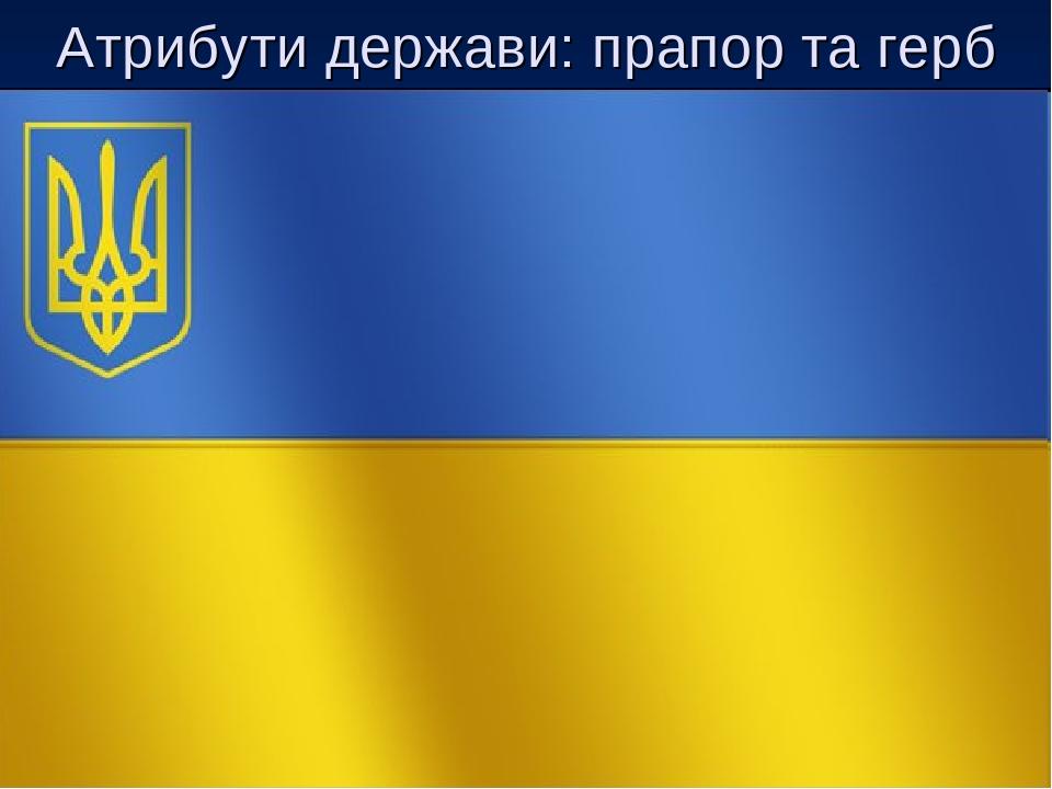 Атрибути держави: прапор та герб