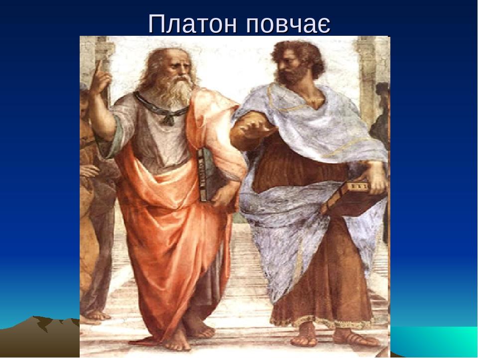 Платон повчає