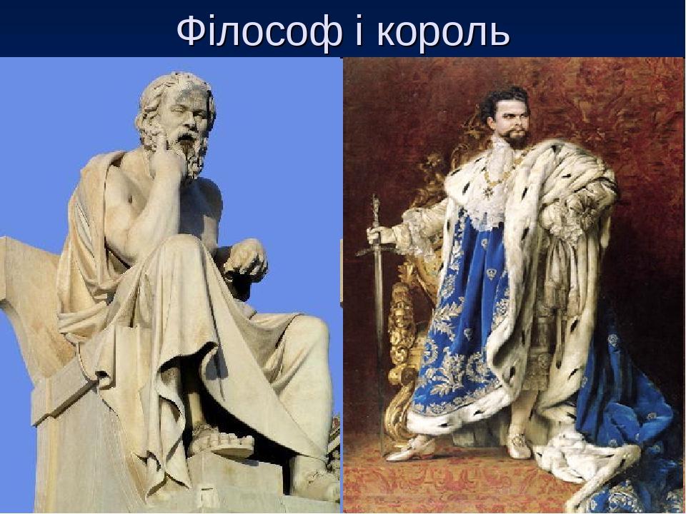 Філософ і король