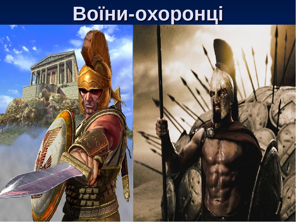Воїни-охоронці