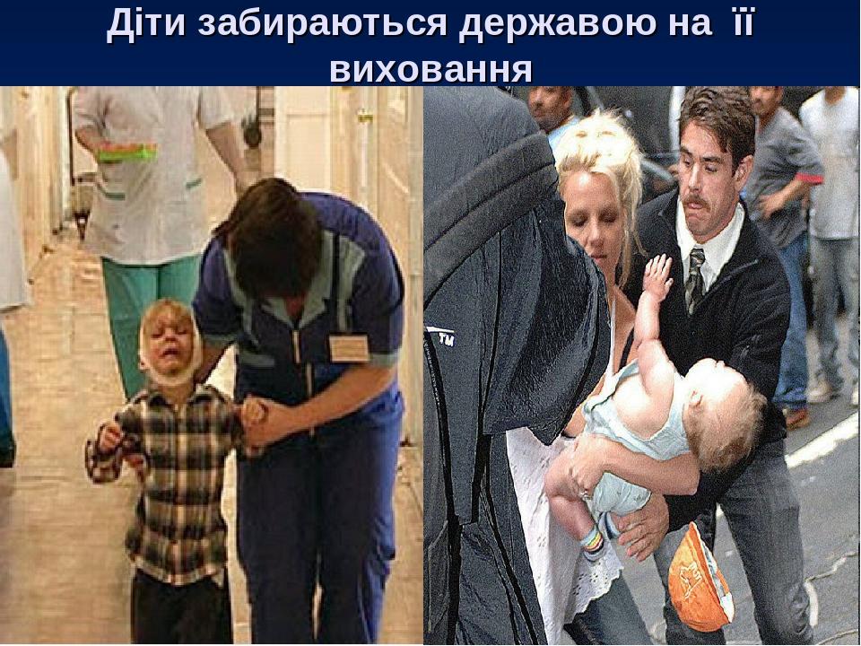 Діти забираються державою на її виховання