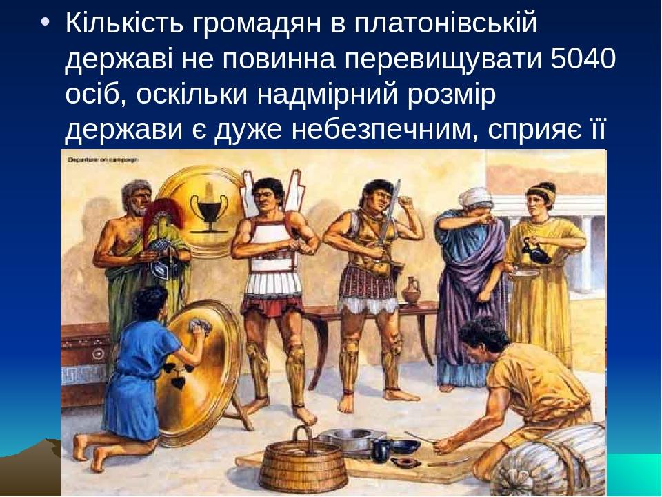 Кількість громадян в платонівській державі не повинна перевищувати 5040 осіб, оскільки надмірний розмір держави є дуже небезпечним, сприяє її розпаду.