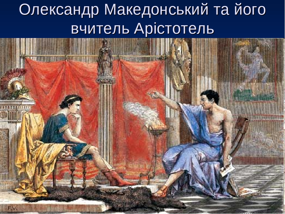 Олександр Македонський та його вчитель Арістотель