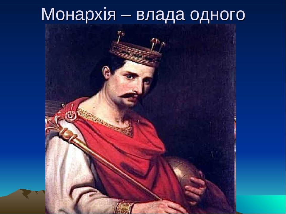 Монархія – влада одного