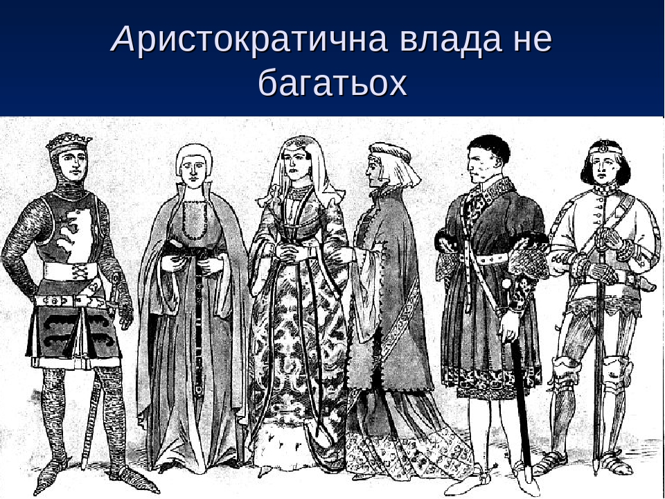 Аристократична влада не багатьох