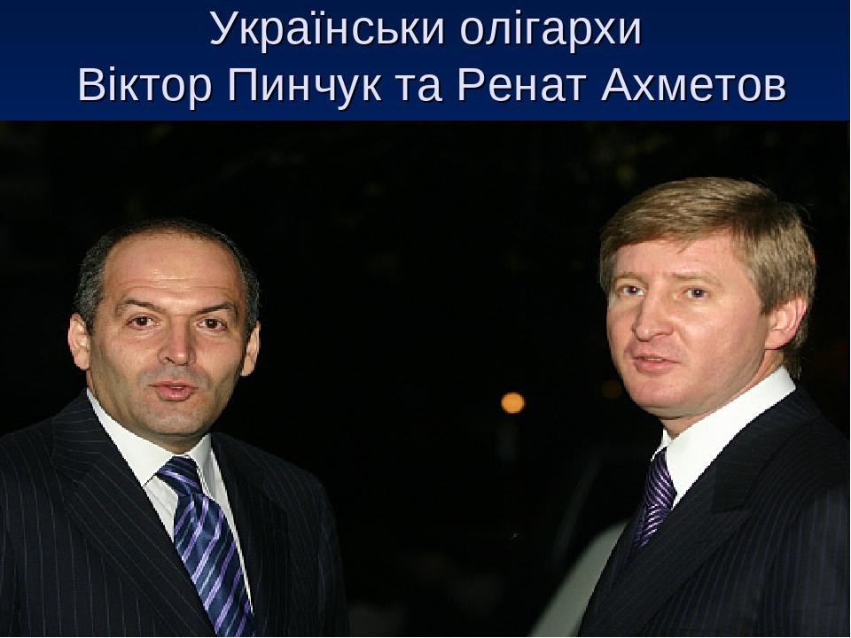 Українськи олігархи Віктор Пинчук та Ренат Ахметов