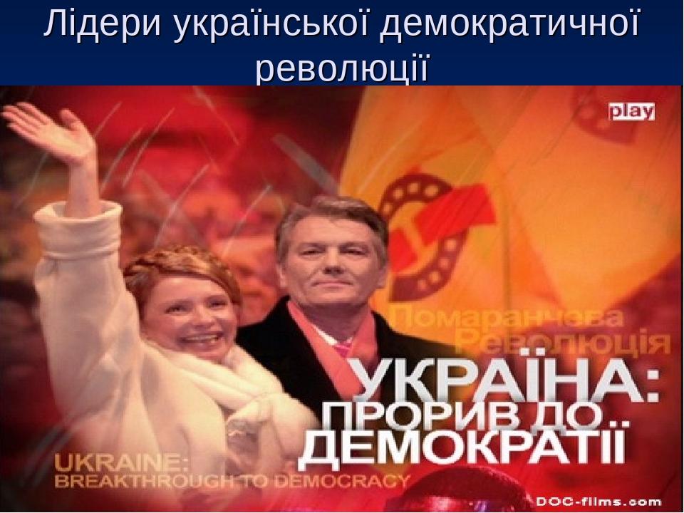 Лідери української демократичної революції