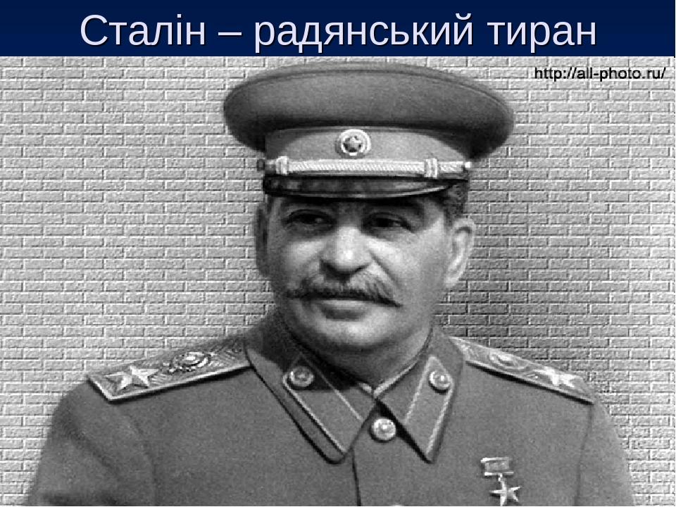 Сталін – радянський тиран