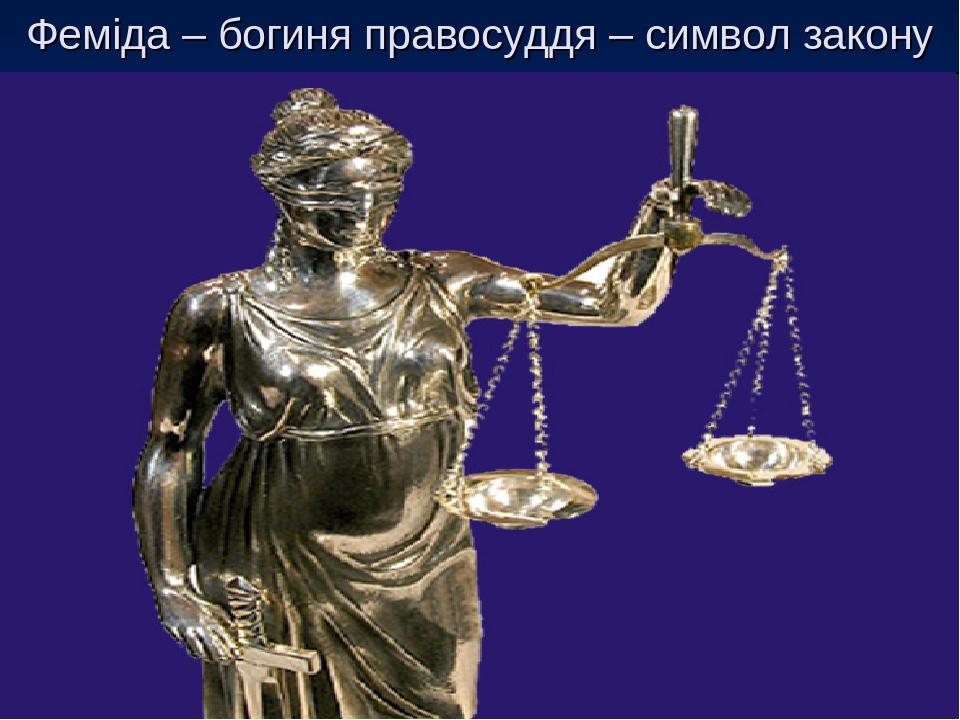 Феміда – богиня правосуддя – символ закону