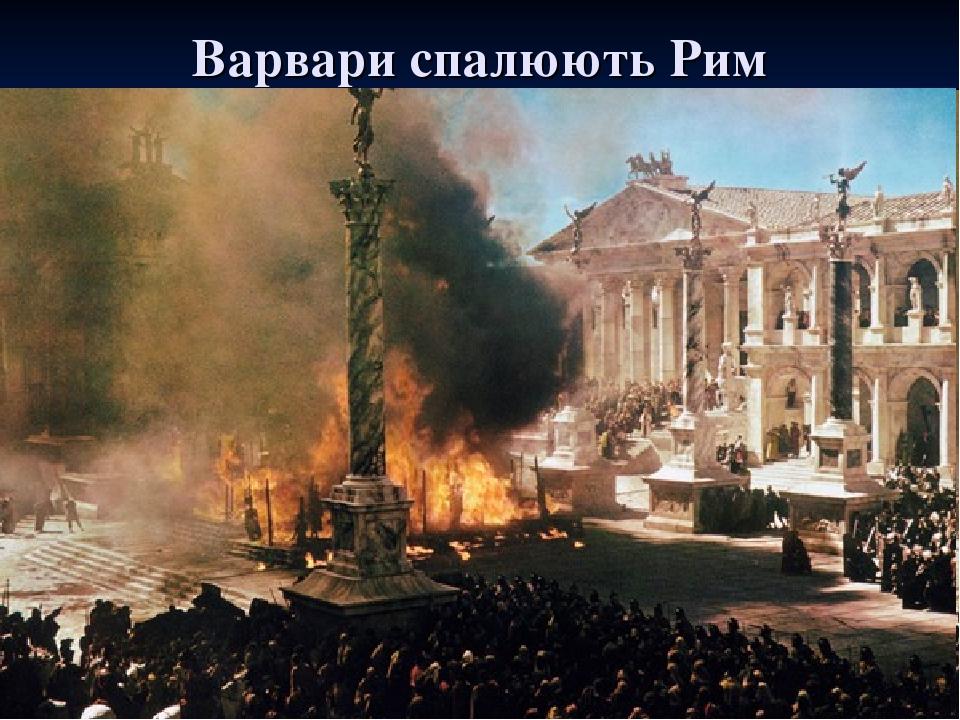 Варвари спалюють Рим