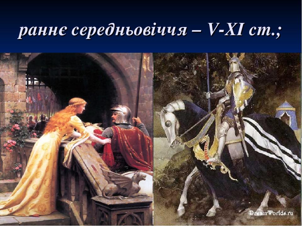 раннє середньовіччя – V-XI ст.;