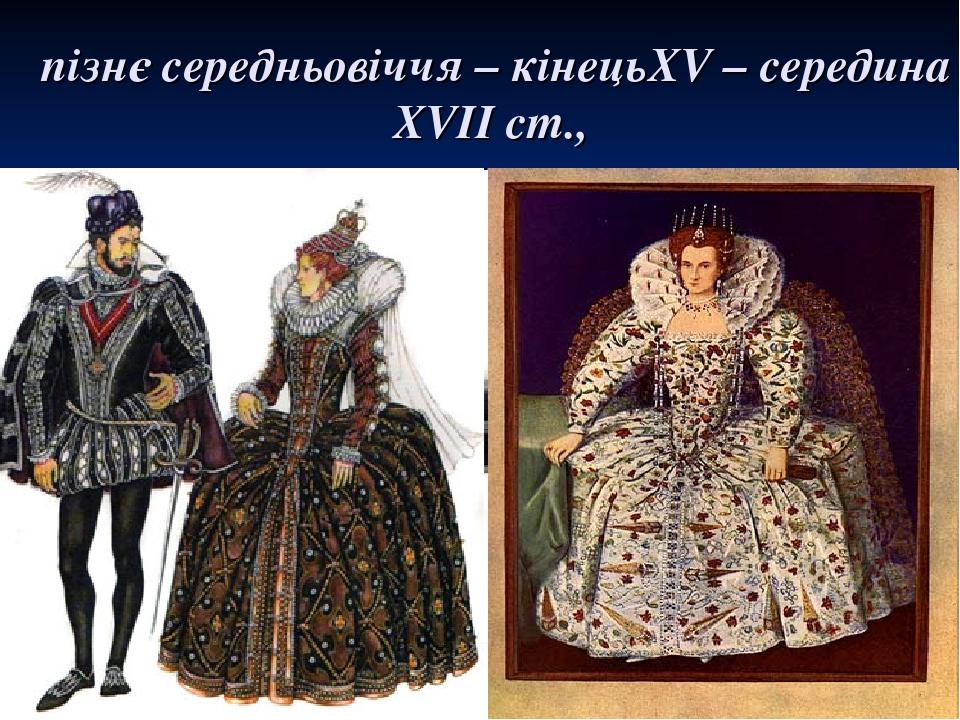 пізнє середньовіччя – кінецьXV – середина XVII ст.,