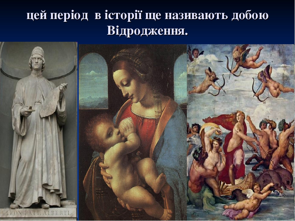 цей період в історії ще називають добою Відродження.