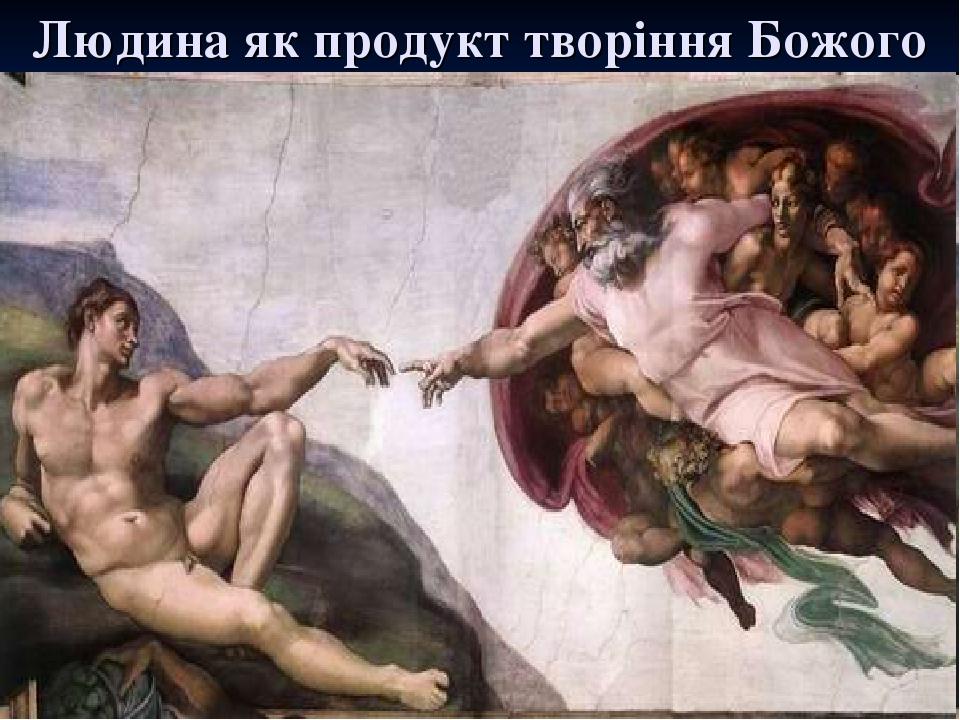 Людина як продукт творіння Божого