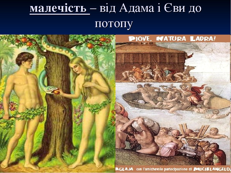 малечість – від Адама і Єви до потопу