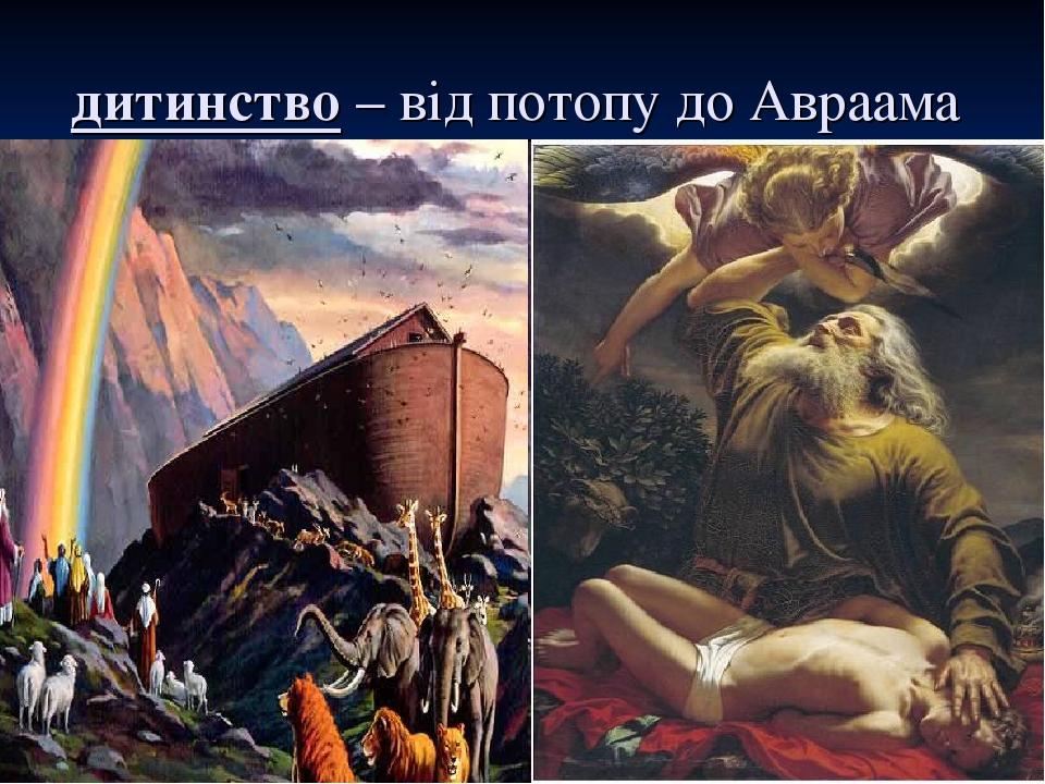 дитинство – від потопу до Авраама