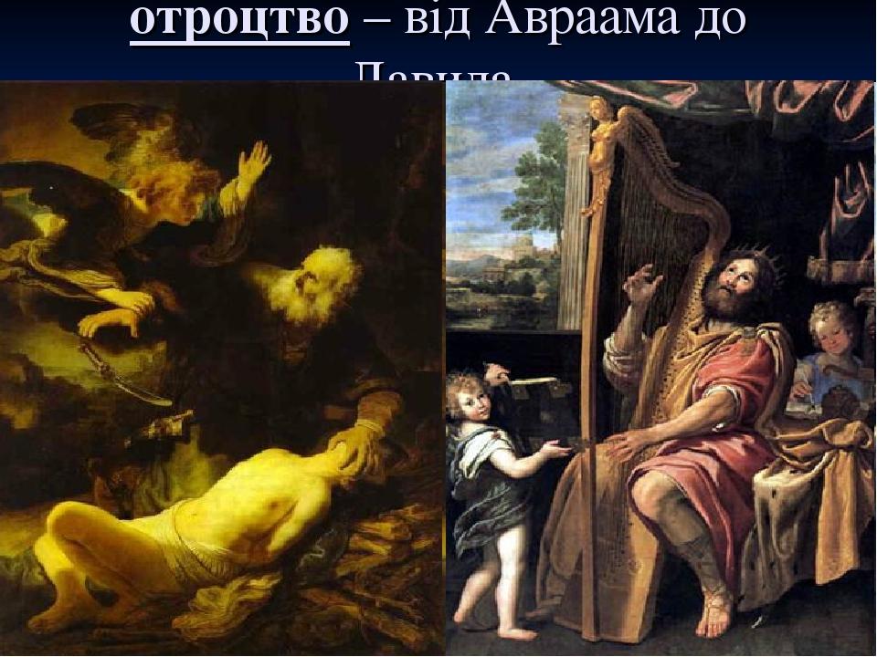 отроцтво – від Авраама до Давида