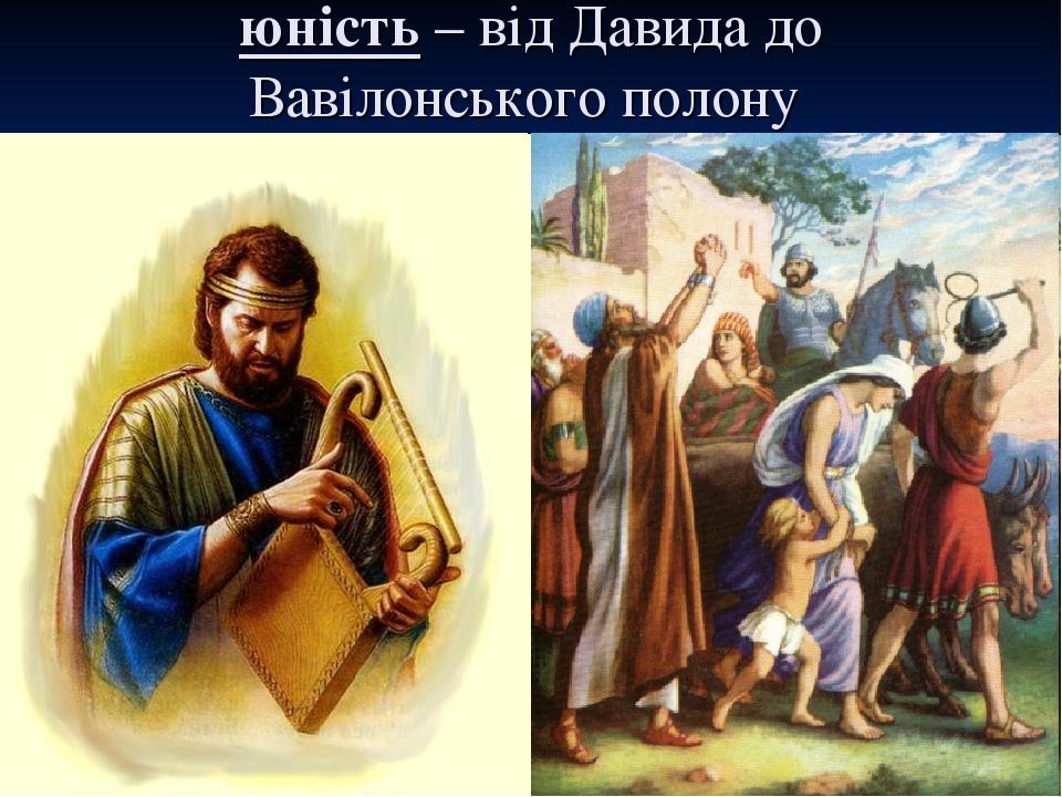 юність – від Давида до Вавілонського полону