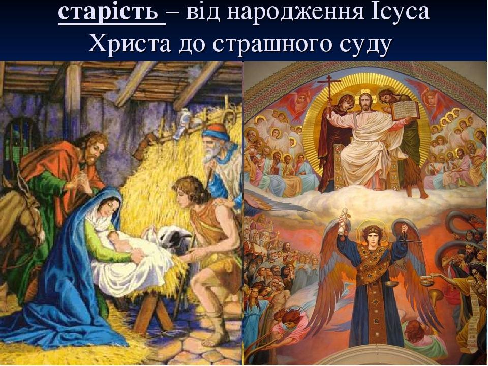старість – від народження Ісуса Христа до страшного суду