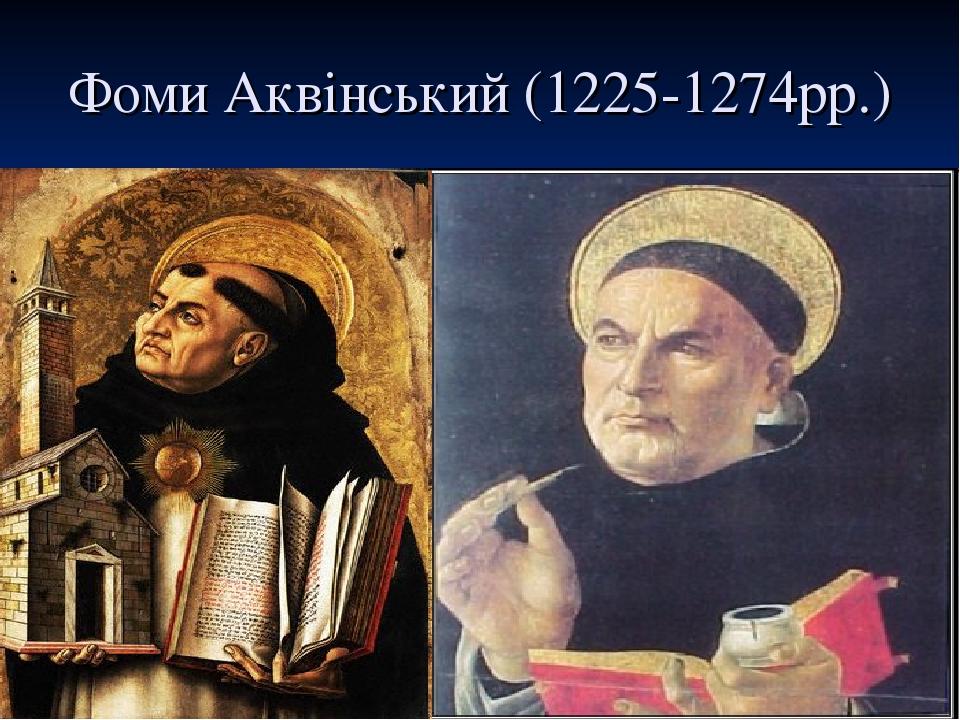 Фоми Аквінський (1225-1274рр.)
