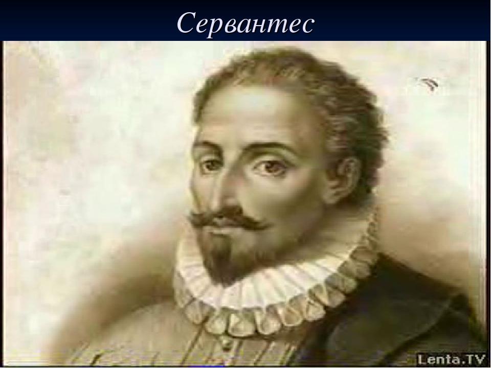 Сервантес