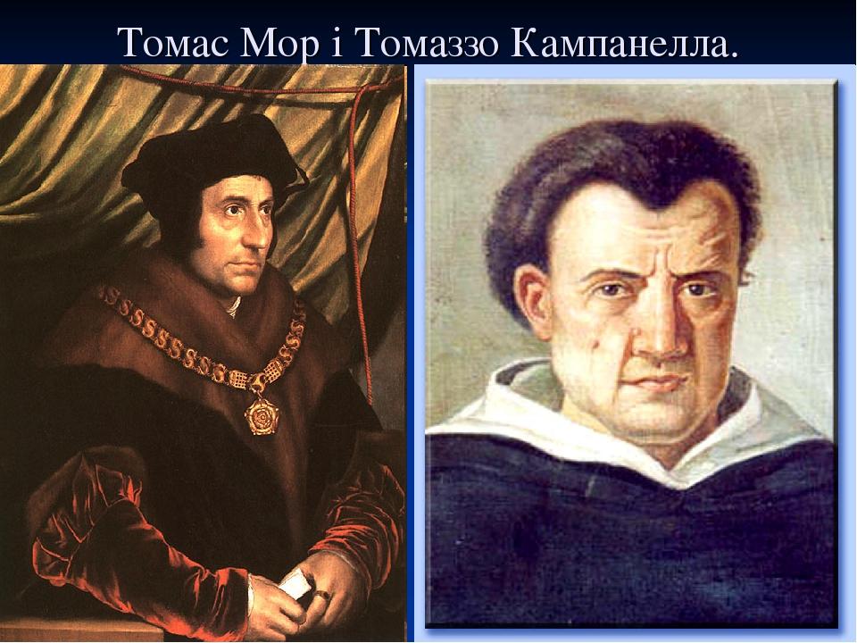 Томас Мор і Томаззо Кампанелла.
