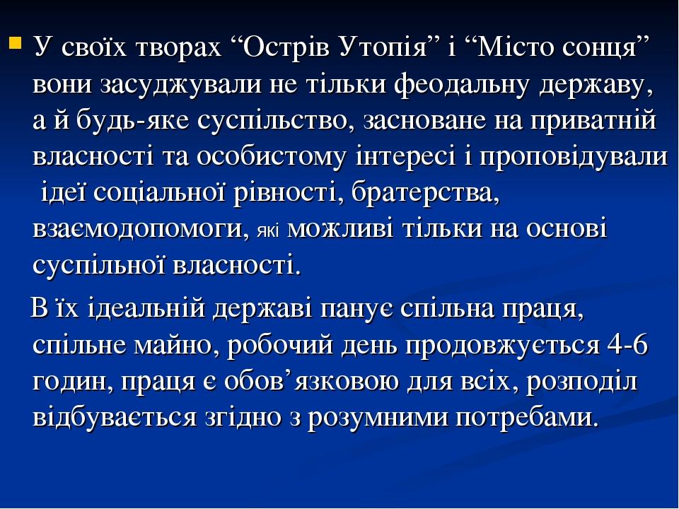 """У своїх творах """"Острів Утопія"""" і """"Місто сонця"""" вони засуджували не тільки феодальну державу, а й будь-яке суспільство, засноване на приватній власн..."""