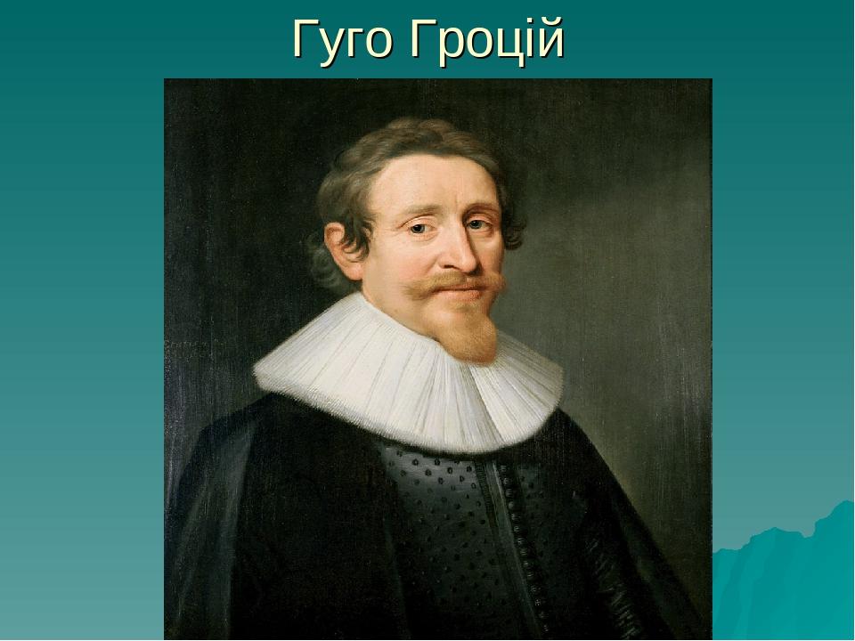Гуго Гроцій