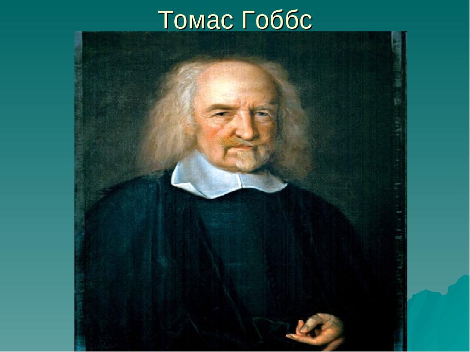 Томас Гоббс