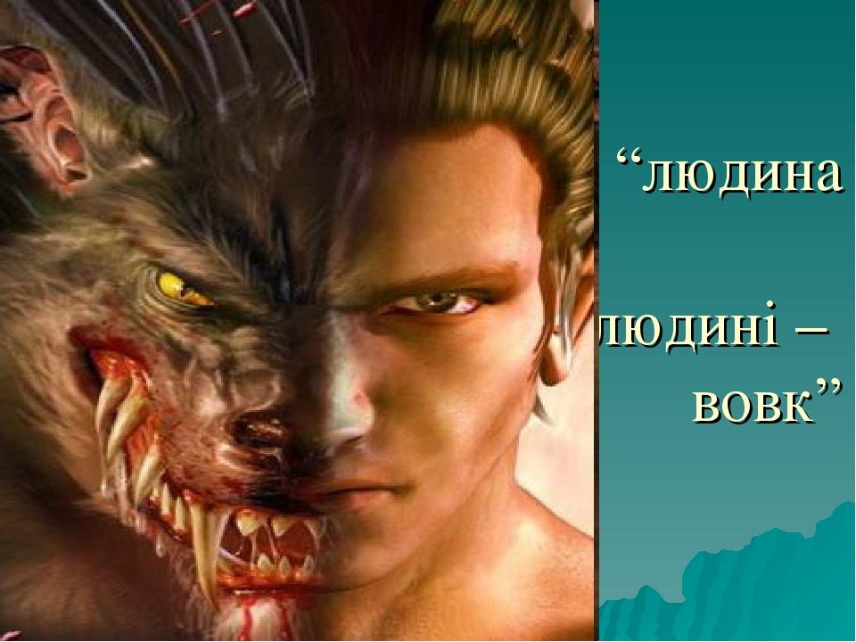 """""""людина людині – вовк"""""""