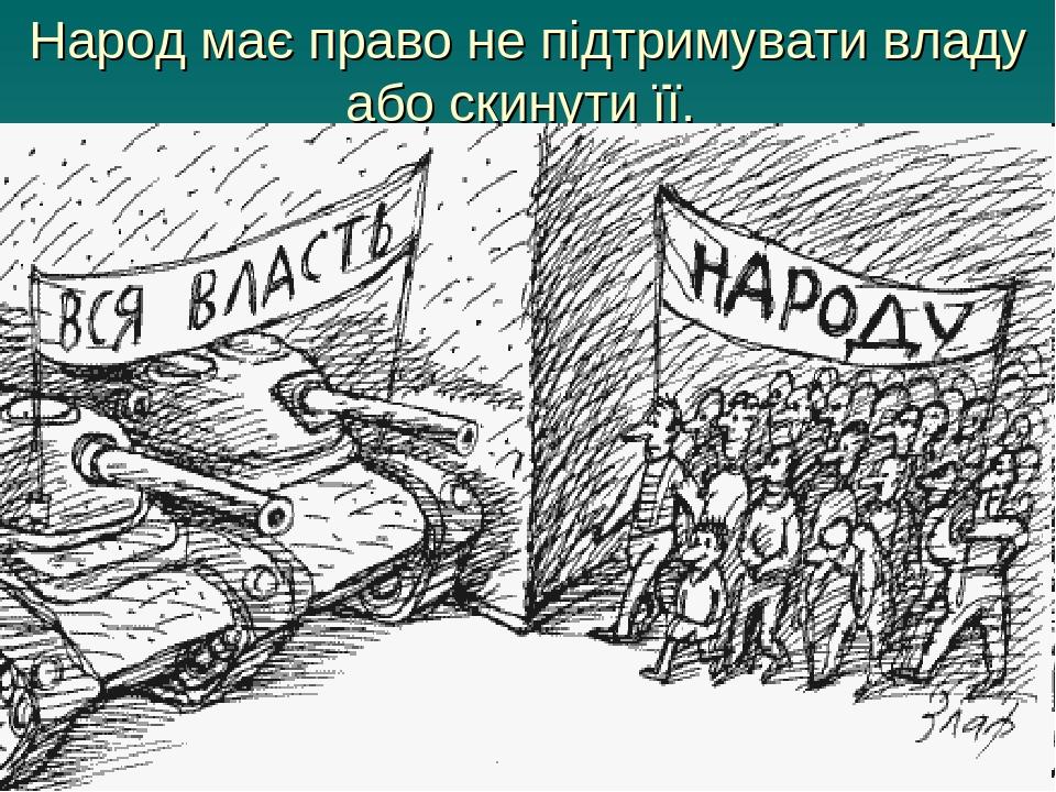 Народ має право не підтримувати владу або скинути її.