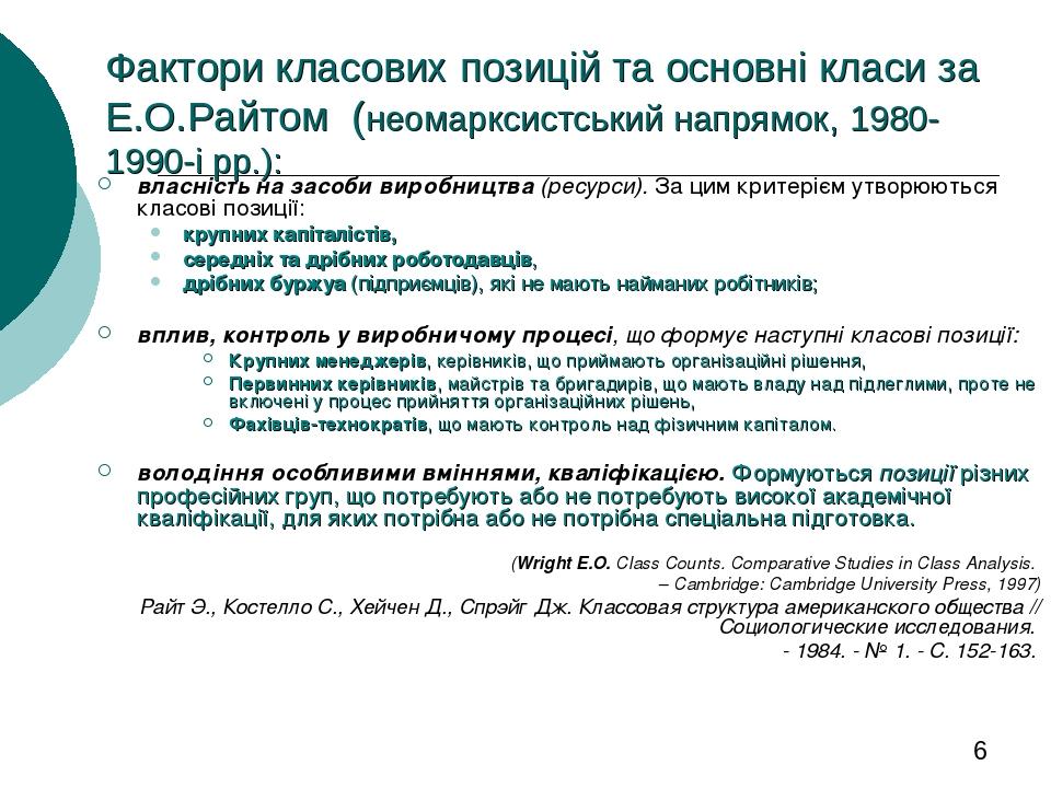 Фактори класових позицій та основні класи за Е.О.Райтом (неомарксистський напрямок, 1980-1990-і рр.): власність на засоби виробництва (ресурси). За...