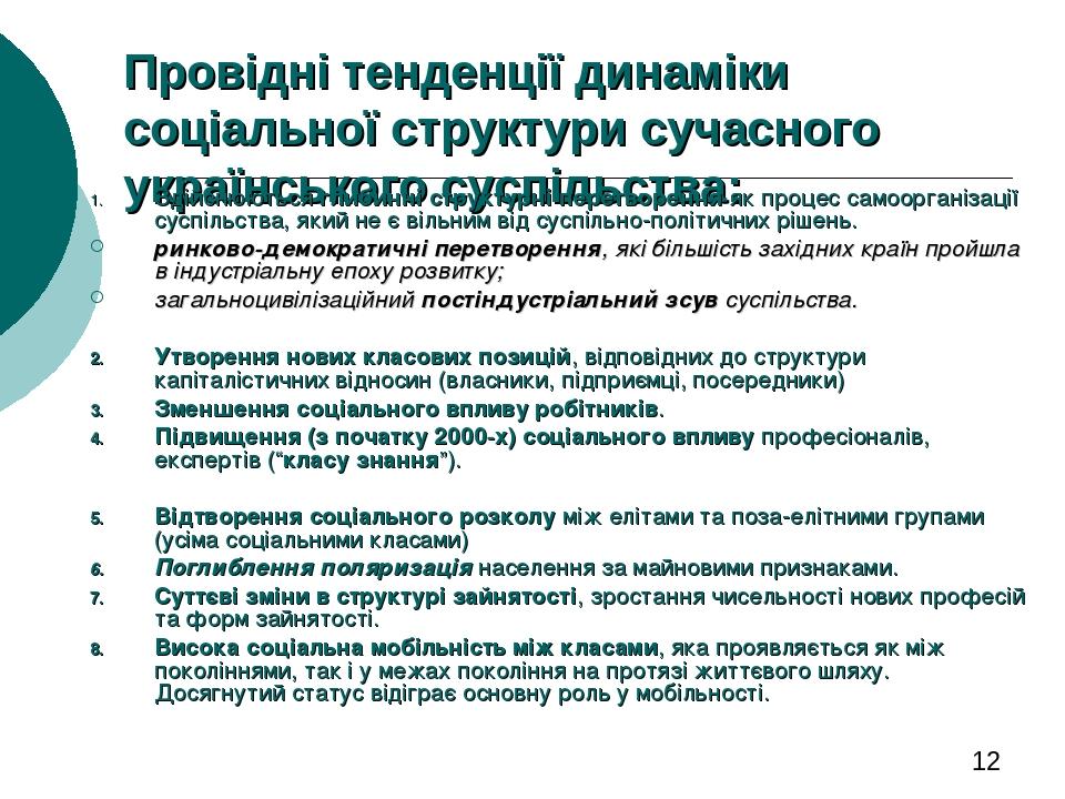 Провідні тенденції динаміки соціальної структури сучасного українського суспільства: Здійснюються глибинні структурні перетворення як процес самоор...