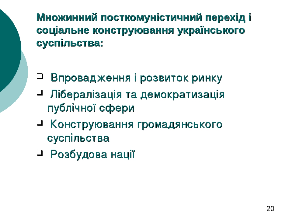 Множинний посткомуністичний перехід і соціальне конструювання українського суспільства: Впровадження і розвиток ринку Лібералізація та демократизац...
