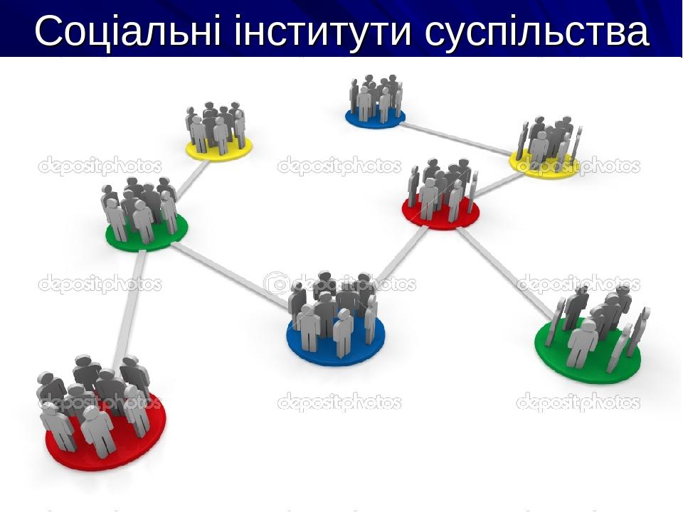 Соціальні інститути суспільства