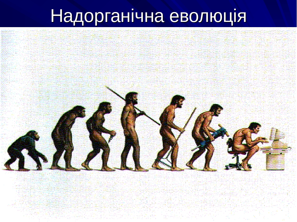 Надорганічна еволюція