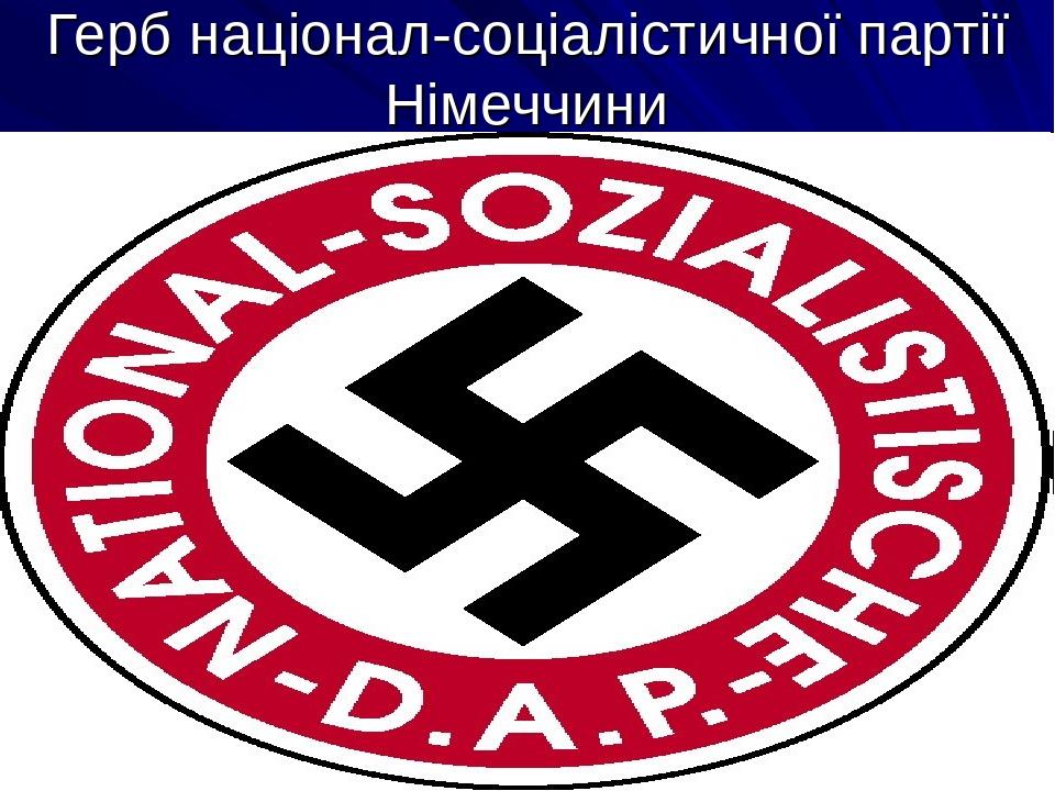 Герб націонал-соціалістичної партії Німеччини