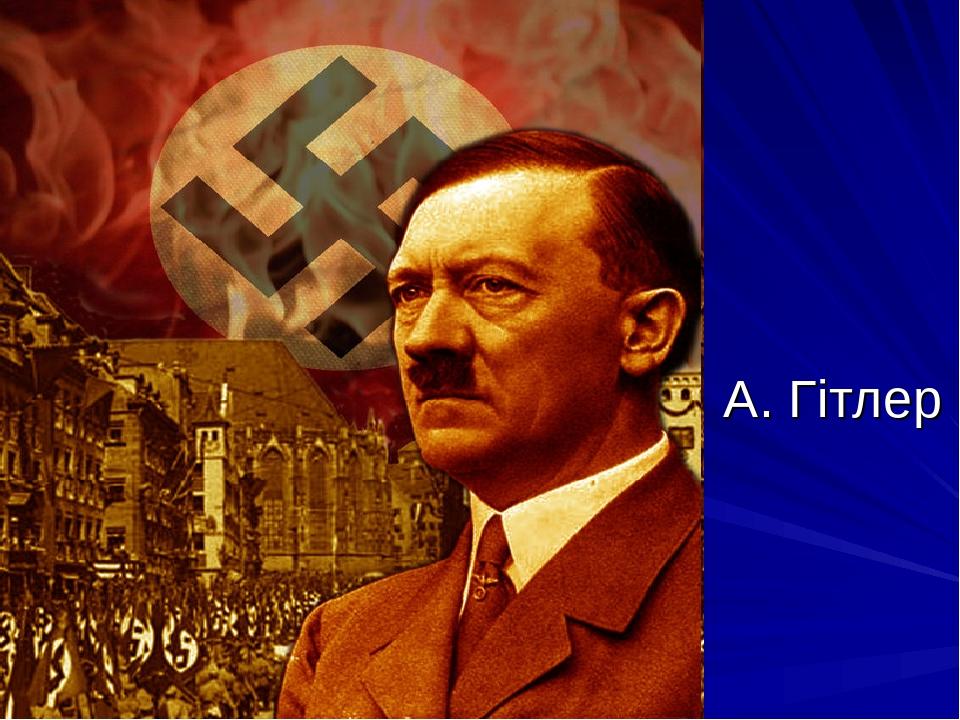 А. Гітлер